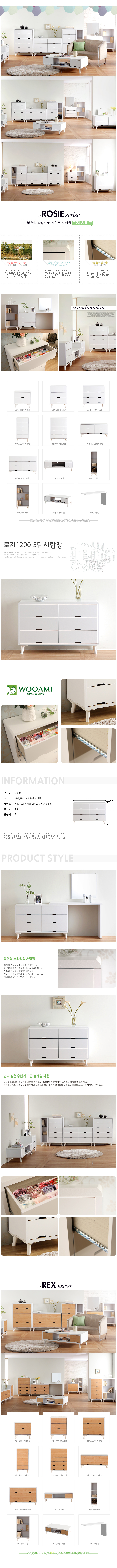 로지1200 3단서랍장 - 우아미아이, 201,530원, 서랍장, 다용도 서랍장