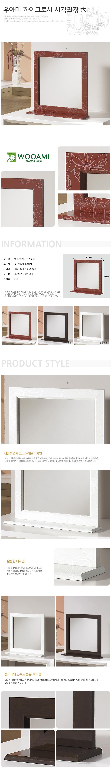우아미 하이그로시 사각좌경 大 - 인우드, 39,130원, 거울, 벽걸이거울