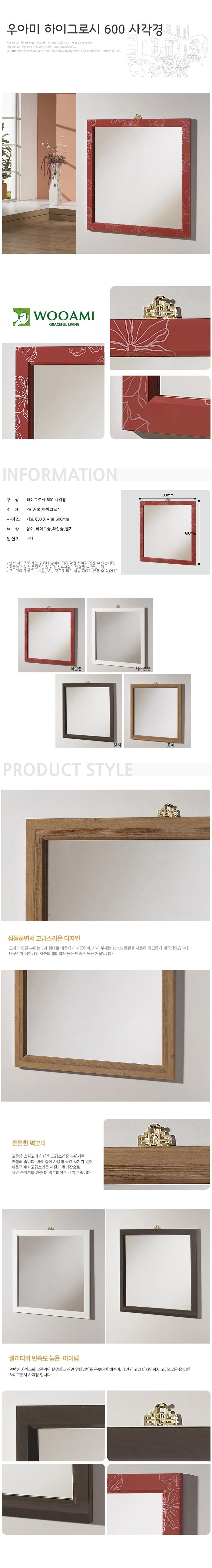 우아미 하이그로시 600 사각경 - 인우드, 31,670원, 거울, 벽걸이거울