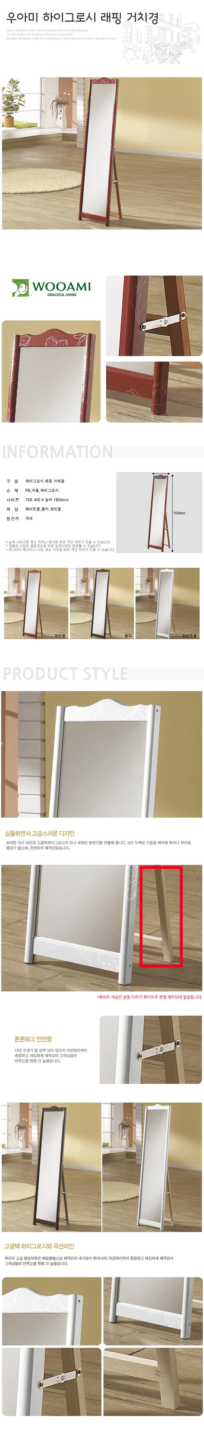 우아미 하이그로시 래핑 거치경 - 인우드, 51,730원, 거울, 전신거울