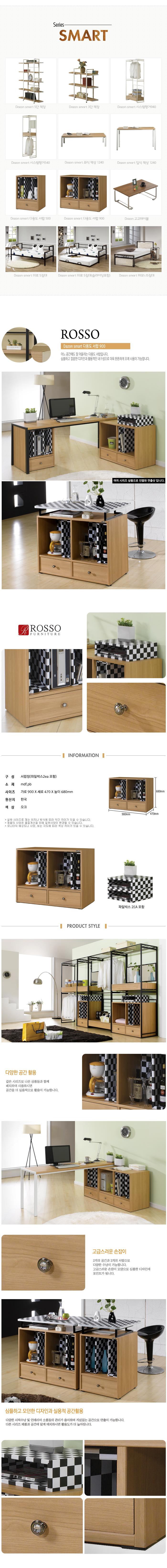Dazon smart 다용도 서랍 900 - 로쏘, 178,430원, 수납/선반장, 수납장
